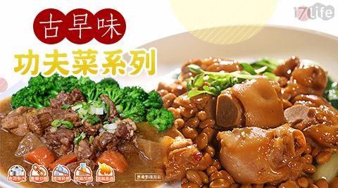 饗城/古早味/功夫菜/豬蹄/排骨/新年/團圓/黃豆/豬腳/三杯杏鮑菇/紅燒牛肉/即食料理/調理包/即食包