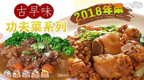 【饗城】古早味即食方便料理功夫菜