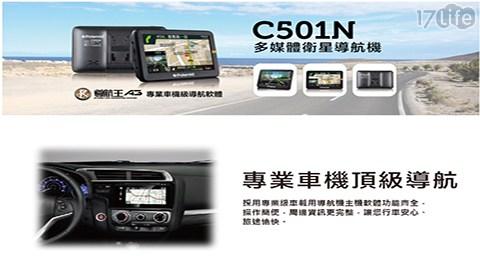 導航/車機/圖資/Polaroid/寶麗萊/C501N/導航王