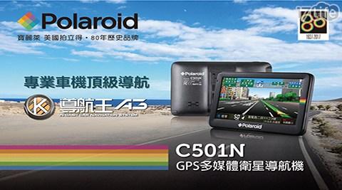 導航/車機/圖資/Polaroid/寶麗萊/C501N/導航王/衛星導航