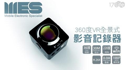 MES-360VR/多功能/用途/ 360度/VR全景式/影音記錄器
