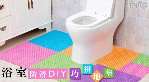 平均每片最低只要25元起(含運)即可享有浴室防滑DIY巧拼地墊12片/24片/36片/48片,多色任選。