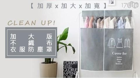 平均每入最低只要128元起(含運)即可享有加大版不織布衣服防塵罩1入/2入/4入/8入,顏色:黑色/咖啡/米色。