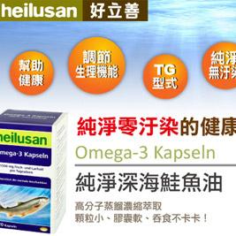 德國_好立善 Heilusan純淨深海鮭魚油