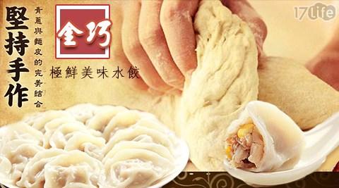 金巧/極鮮/美味/高麗菜/韭菜/玉米/豬肉/水餃