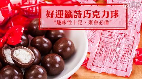 平均每包最低只要99元起(2包免運)即可享有【瘋神邦】五星飯店指定使用超夯代可可脂好運籤詩巧克力球(130g)1包/5包/10包。