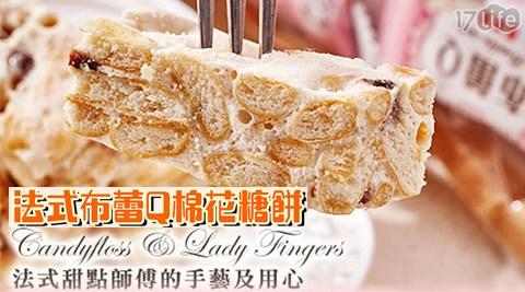 平均每包最低只要129元起(含運)即可購得【瘋神邦】法式布蕾Q棉花糖餅(蔓越莓果)3包/6包/10包(100g/包)。
