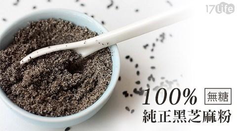 雙囍紅娘/頂級/100%/芝麻粉/沖泡/早餐/維他命E/牛奶/飲料/拿鐵/食材