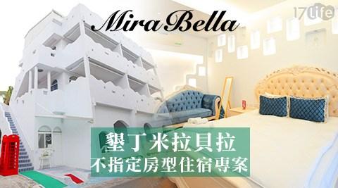 墾丁米拉貝拉-城堡故事~浪漫南國不指定四人房型住宿方案