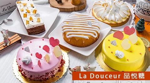 品悅糖/大安區/甜點/蛋糕/法式
