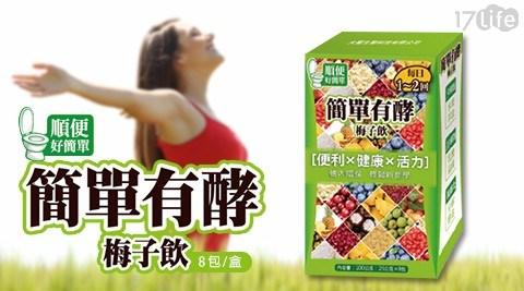 簡單有酵/梅子飲/消化/腸胃/保健/酵素/順暢/保養