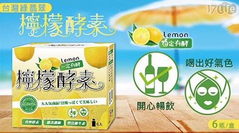 一定有酵/台灣綠翡翠檸檬酵素飲/酵素飲/檸檬酵素/酵素/檸檬/翡翠檸檬/纖維/順暢/消化