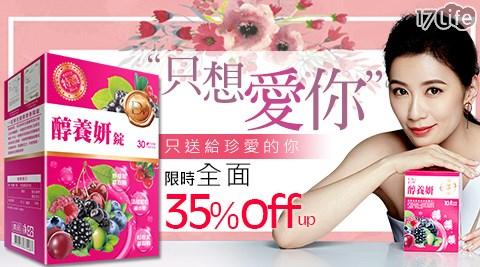 養顏美容/美白/醇養妍/賈靜雯/野櫻莓+維生素E/野櫻莓/維生素E/維生素/美麗/漂亮