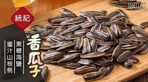 【統記】黑糖海鹽瓜子/蜜汁山核桃瓜子