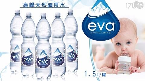 【義大利eva】高峰天然礦泉水(1.5L/罐)
