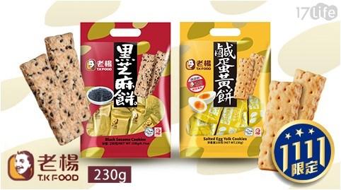 老楊/鹹蛋黃餅/黑芝麻餅/雙11/餅乾/下午茶/點心