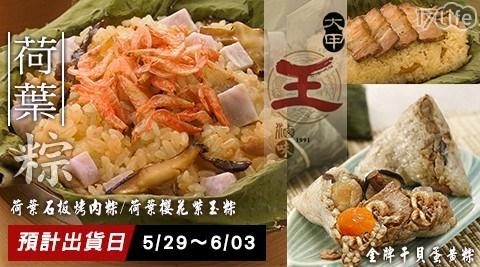 【大甲王記】荷葉石板烤肉粽/荷葉櫻花紫玉粽/金牌干貝蛋黃粽,三款任選
