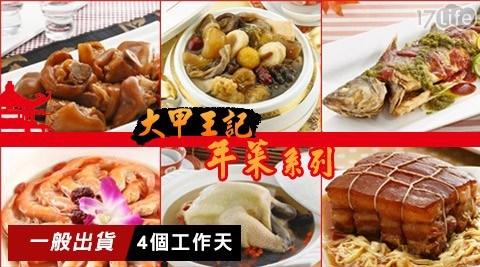 年節大菜任意選!紅燒獅子頭、萬巒豬腳、大甲紫芋米糕與海鮮羹等,豐富美饌完整送到家,加熱即可美味品嚐!