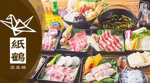 紙鶴壽喜燒/火鍋/吃到飽/肉/壽喜燒/牛/豬/雞/羊/鍋物/紙鶴