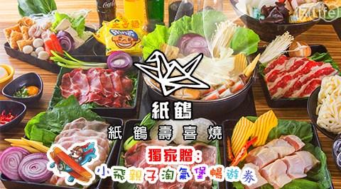 紙鶴壽喜燒-平假日壽喜燒吃到飽