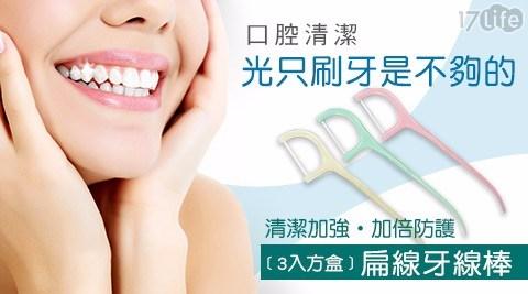 【護齒幫手】扁線三入方盒牙線棒