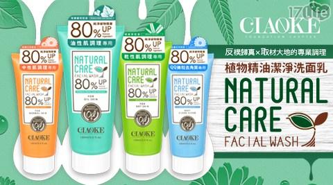 CIAOKE/精油/洗面乳
