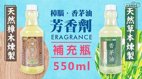 室飄香/天然/香茅油/樟腦油/補充瓶