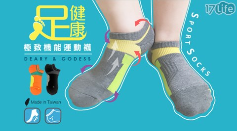 機能襪/女襪/運動襪/襪子/短襪