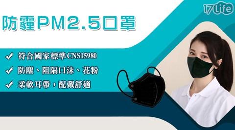 MIT/醫療/三層/防護/口罩/PM2.5/順易利/防霾/台灣製