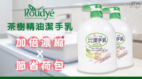 家庭號-柔蝶茶樹精油加倍濃縮潔手乳