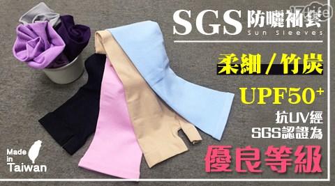 【MIT台灣製】SGS認證UPF50+ 防曬袖套
