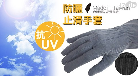台灣製/SGS認證/UPF50+/防曬/袖套/手套/防曬手套