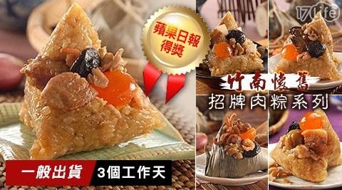 【竹南懷舊】蘋果得獎招牌肉粽系列(5粒/包) 3包 共