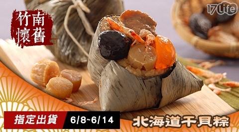 【竹南懷舊】北海道干貝粽(預購)
