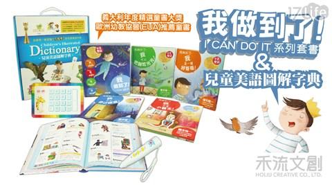禾流文創/I CAN DO IT/童書/美語/兒童/圖解字典/學習/幼兒/點讀筆/繪本
