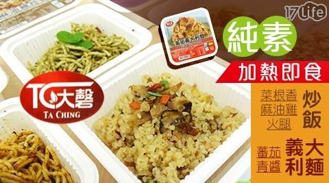 【大磬】純素加熱即食!炒飯義大利麵