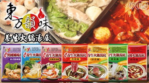【東方韻味】養生火鍋乾料湯包