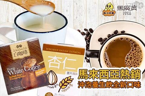沖泡/飲品/熱飲/早餐/下午茶/點心/進口/異國/馬廣濟/馬來西亞/杏仁麥片/南洋白咖啡/飲料