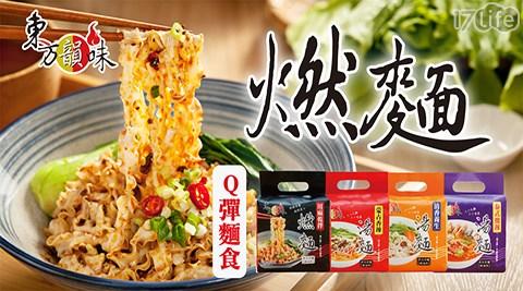 【東方韻味】潮流乾拌燃麵 Q彈麵食系列