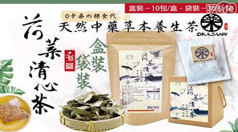 【O卡桑的裸食代】荷葉清心茶 (盒/袋)