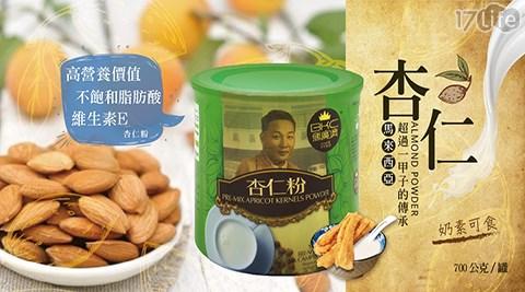 馬廣濟/杏仁粉/沖泡/早餐/馬來西亞