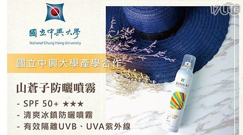 防曬/防曬噴霧/抗紫外線/UVA/UVB/SPF