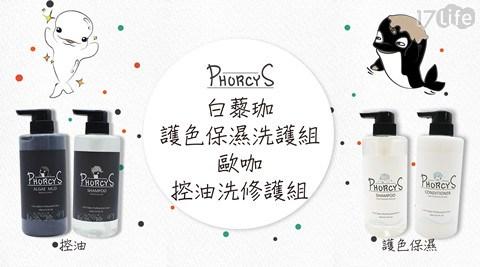 洗髮精/護髮素/護髮乳/Phorcys馥絲/Phorcys