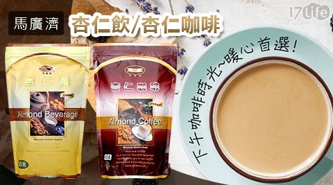 沖泡/飲品/杏仁飲/杏仁咖啡/馬來西亞/進口/異國/熱飲/下午茶/植物奶/辦公室/飲料/早餐