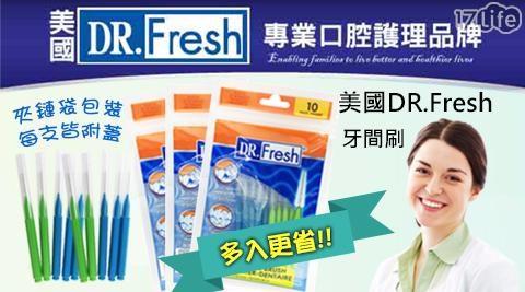 美國/Dr.Fresh/柔軟牙間刷/牙間刷/口腔/清潔