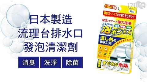 日本/【日本-小久保】流理台排水口發泡清潔劑/流理台/發泡/清潔劑/廚房/水管