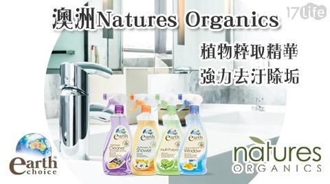 【澳洲Natures Organics】天然植粹清潔劑600ml