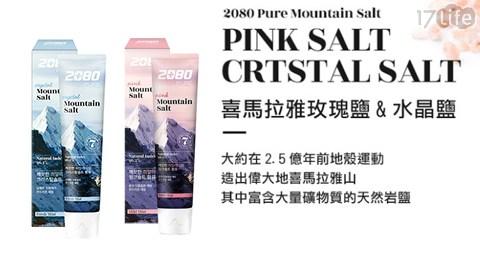 牙膏/韓國/韓國牙膏/2080/喜馬拉雅山岩鹽牙膏/岩鹽牙膏/喜馬拉雅山