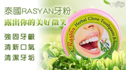 泰國RASYAN 強效去漬牙粉/泰國RASYAN/泰國/強效去漬牙粉/牙粉