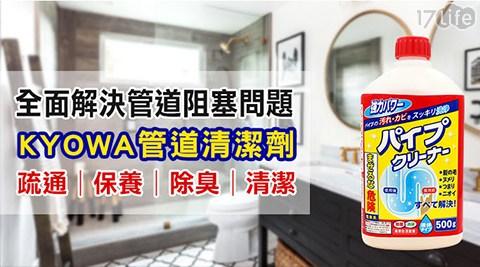 【日本KYOWA】管道清潔劑 500g